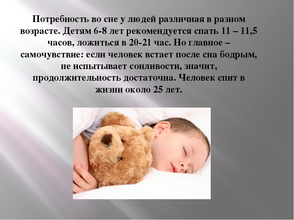 Потребность во сне у людей различная в разном возрасте. Детям 6-8 лет рекомен...
