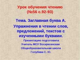 Урок обучения чтению (№56 с.92-93) Тема. Заглавная буква А. Упражнения в чтен