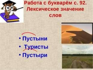 Работа с букварём с. 92. Лексическое значение слов Пустыни Туристы Пустыри