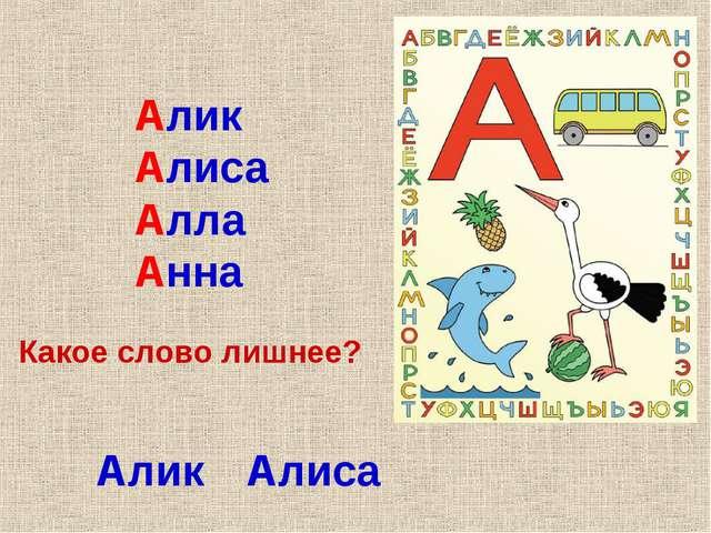 Алик Алиса Алла Анна Какое слово лишнее? Алик Алиса