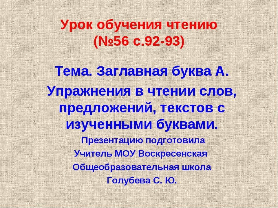 Урок обучения чтению (№56 с.92-93) Тема. Заглавная буква А. Упражнения в чтен...