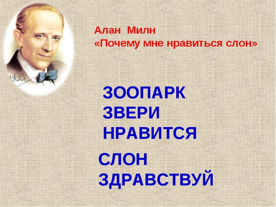 Алан Милн «Почему мне нравиться слон» ЗООПАРК ЗВЕРИ НРАВИТСЯ СЛОН ЗДРАВСТВУЙ