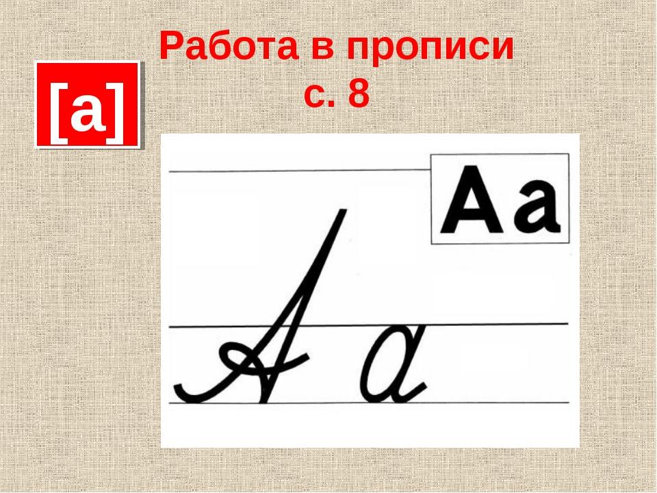 [a] Работа в прописи с. 8