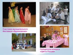 Победители конкурса «Цветы России» Участники муниципального Фестиваля «Вдохно