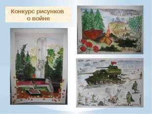 Конкурс рисунков о войне