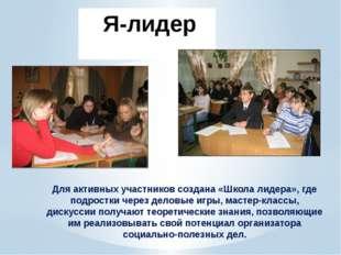 Я-лидер Для активных участников создана «Школа лидера», где подростки через