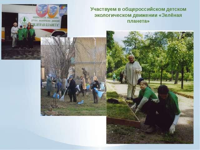 Участвуем в общероссийском детском экологическом движении «Зелёная планета»