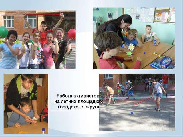 Работа активистов на летних площадках городского округа