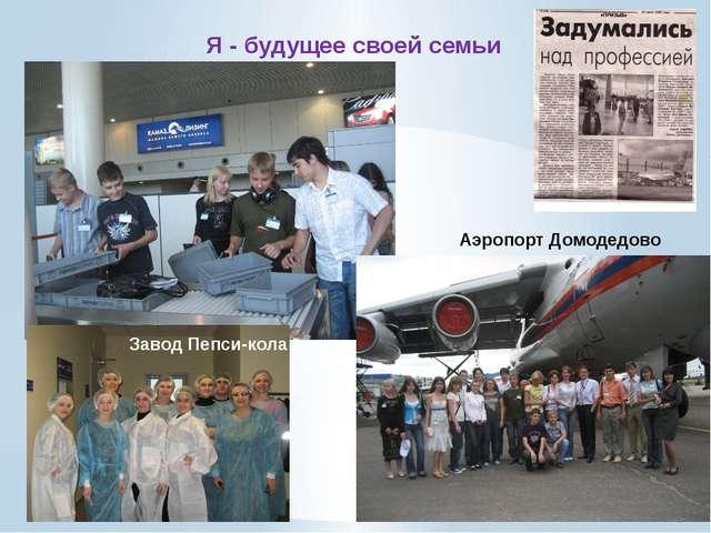 Я - будущее своей семьи Аэропорт Домодедово Завод Пепси-кола