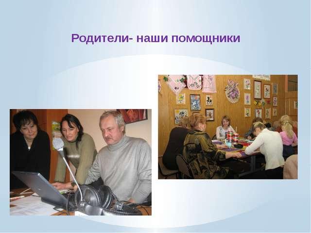 Родители- наши помощники