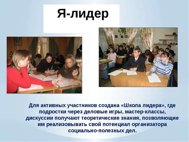 Я-лидер Для активных участников создана «Школа лидера», где подростки через...