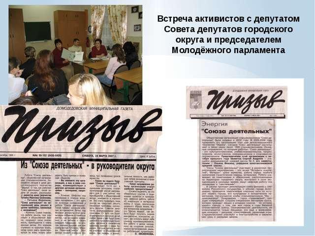 Встреча активистов с депутатом Совета депутатов городского округа и председат...