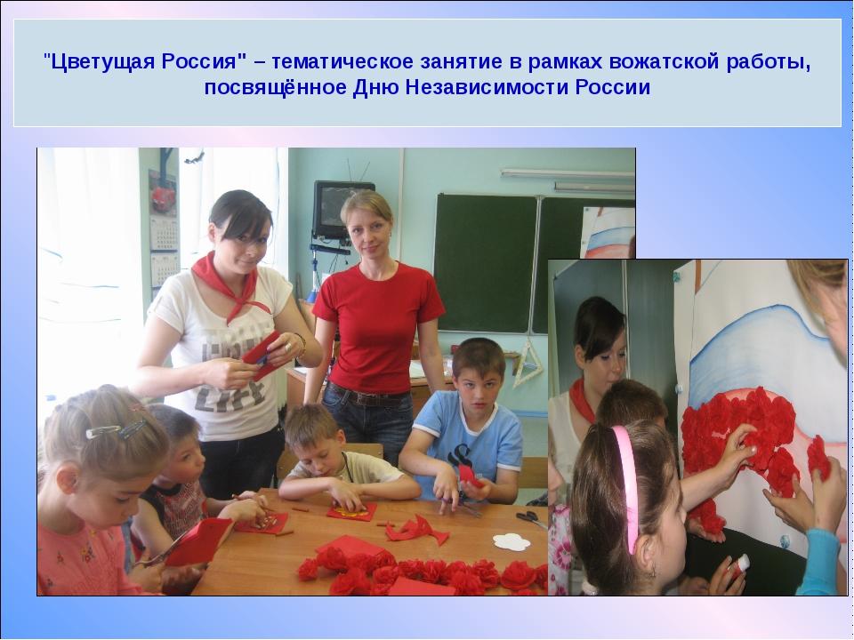 """""""Цветущая Россия"""" – тематическое занятие в рамках вожатской работы, посвящён..."""