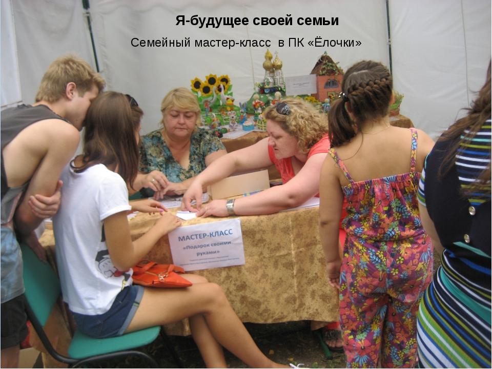 Я-будущее своей семьи Семейный мастер-класс в ПК «Ёлочки»