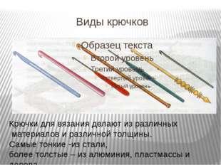 Виды крючков Крючки для вязания делают из различных материалов и различной то