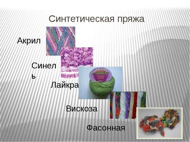 Синтетическая пряжа Акрил Синель Лайкра Вискоза Фасонная