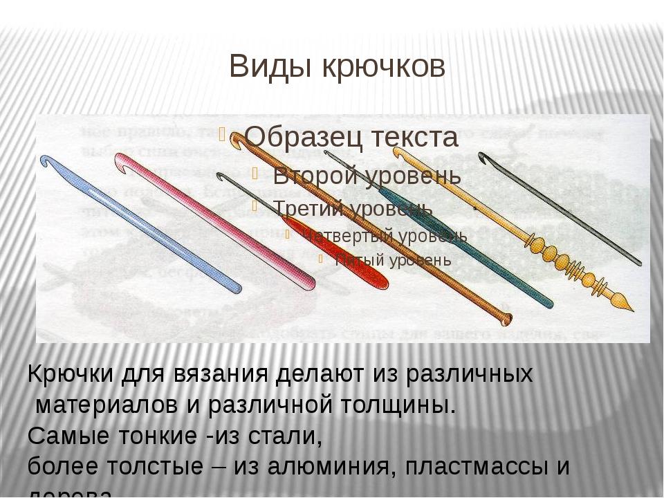 Виды крючков Крючки для вязания делают из различных материалов и различной то...