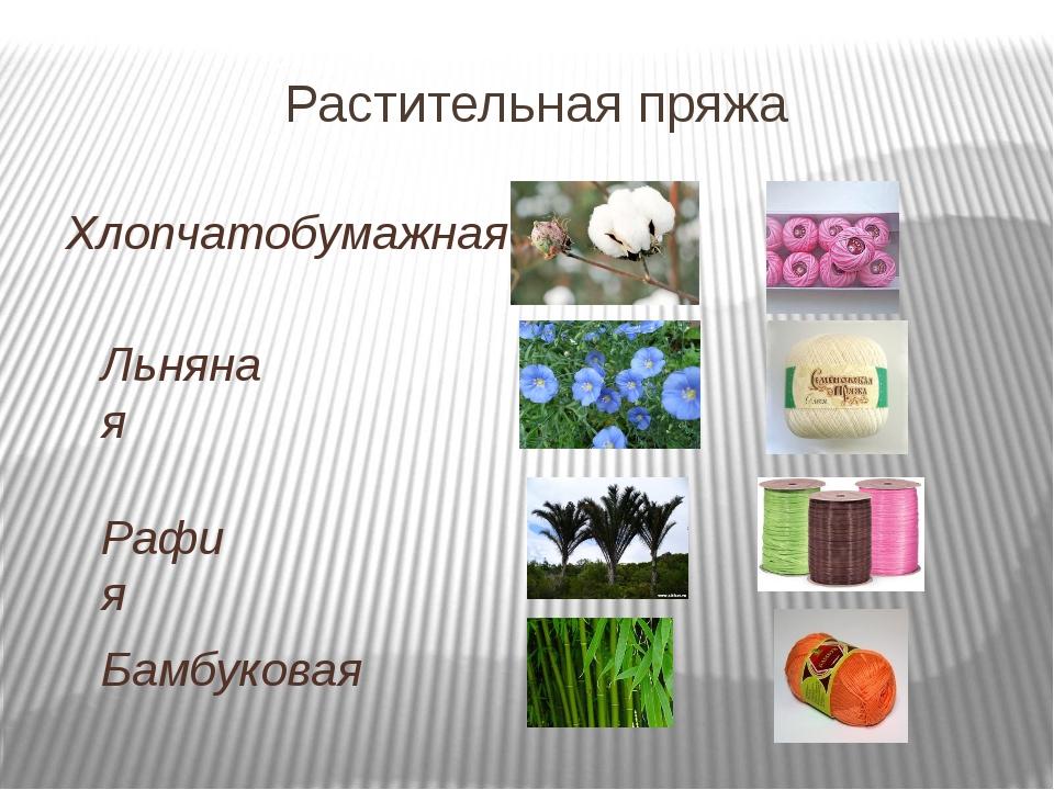 Растительная пряжа Хлопчатобумажная Льняная Рафия Бамбуковая