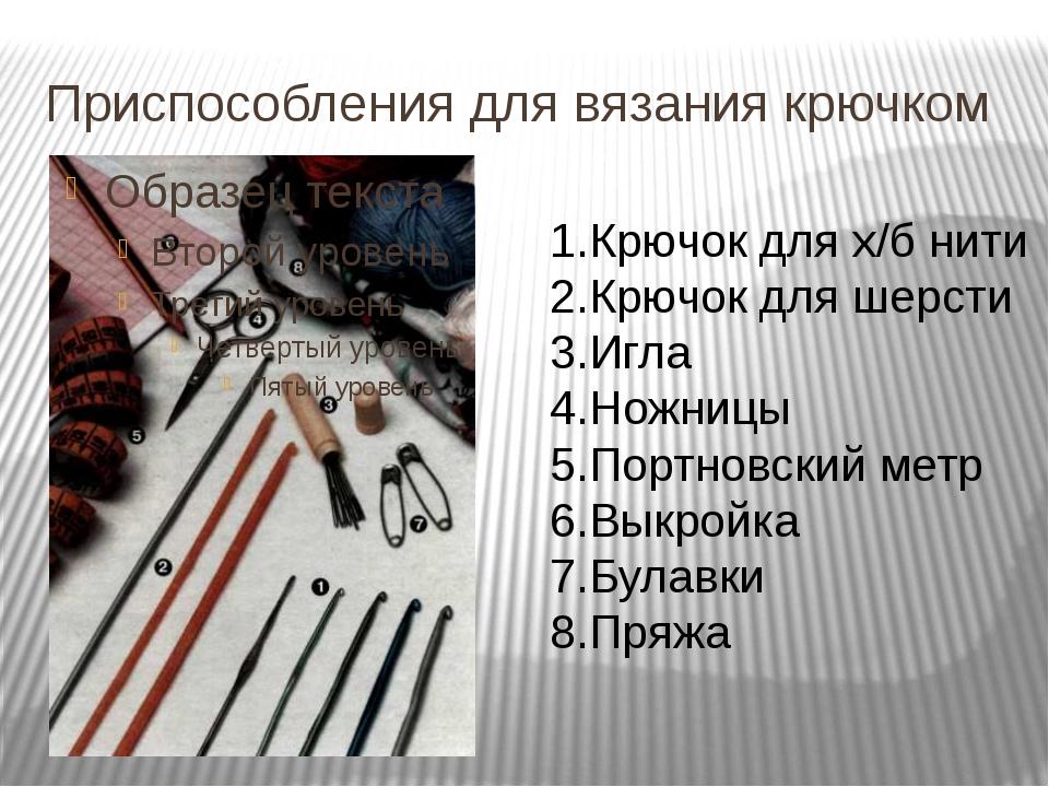 Приспособления для вязания крючком 1.Крючок для х/б нити 2.Крючок для шерсти...
