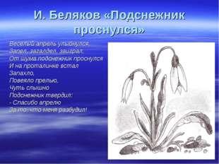 И. Беляков «Подснежник проснулся» Веселый апрель улыбнулся, Запел, загалдел,