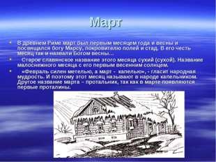 Март В древнем Риме март был первым месяцем года и весны и посвящался богу Ма