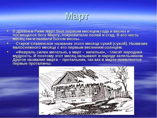 Март В древнем Риме март был первым месяцем года и весны и посвящался богу Ма...