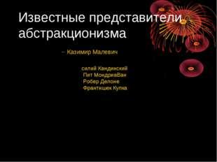 Известные представители абстракционизма Казимир Малевич силий Кандинский Пит