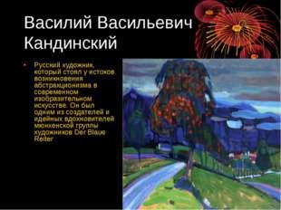 Василий Васильевич Кандинский Русский художник, который стоял у истоков возни