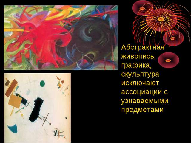 Абстрактная живопись, графика, скульптура исключают ассоциации с узнаваемыми...