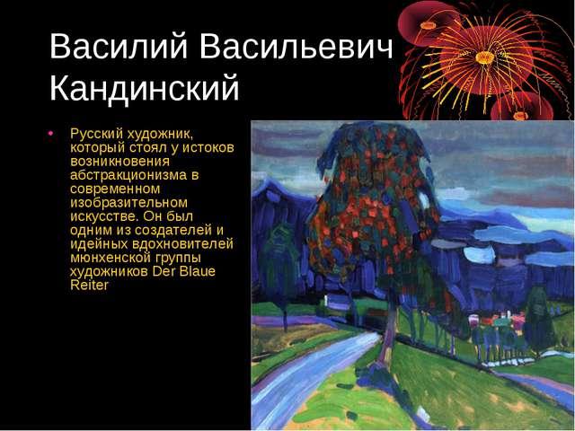 Василий Васильевич Кандинский Русский художник, который стоял у истоков возни...