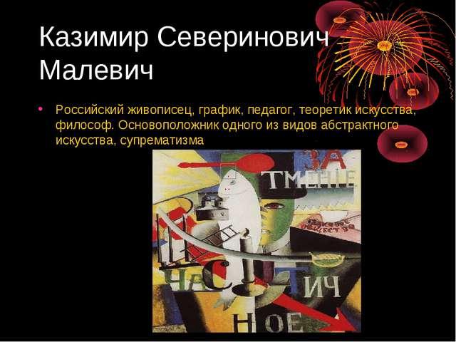 Казимир Северинович Малевич Российский живописец, график, педагог, теоретик и...