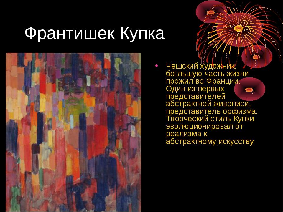 Франтишек Купка Чешский художник, бо́льшую часть жизни прожил во Франции. Оди...