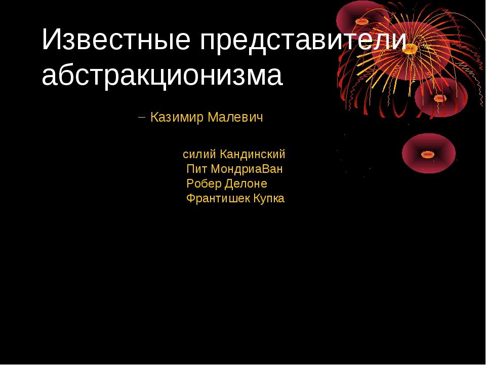 Известные представители абстракционизма Казимир Малевич силий Кандинский Пит...
