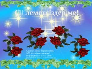 Сәлеметсіздер ме! Алматы қаласы, Түрксіб ауданы №59 мектеп-гмназиясының Инфор