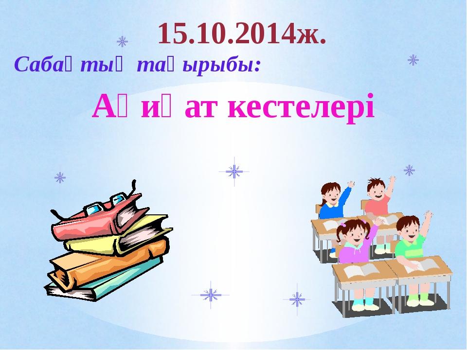 Сабақтың тақырыбы: Ақиқат кестелері 15.10.2014ж.
