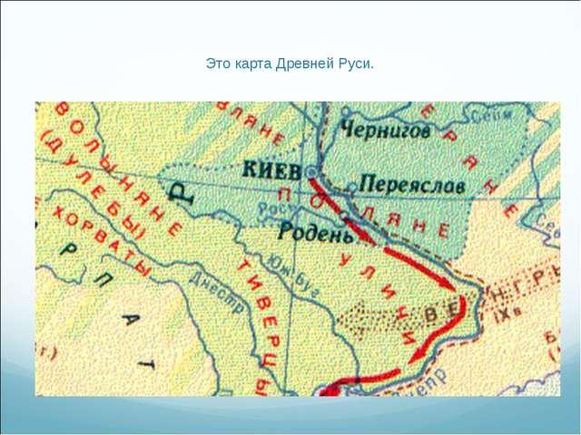 Это карта Древней Руси.