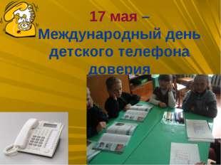 17 мая – Международный день детского телефона доверия