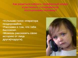 Как решиться набрать телефонный номер и рассказать о сокровенном постороннему