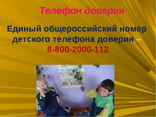 Телефон доверия Единый общероссийский номер детского телефона доверия – 8-800...