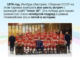 1976 год, Инсбрук (Австрия). Сборная СССР на этом турнире выиграла все шесть