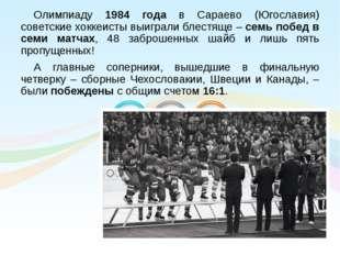 Олимпиаду 1984 года в Сараево (Югославия) советские хоккеисты выиграли блестя