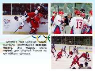Спустя 4 года Сборная России выиграла олимпийское серебро Нагано. Эта медаль