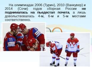 На олимпиадах 2006 (Турин), 2010 (Ванкувер) и 2014 (Сочи) годов сборная Росси
