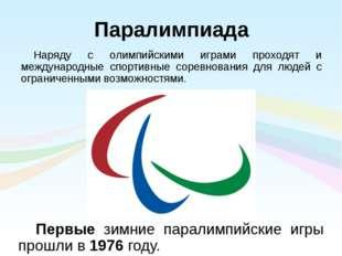 Паралимпиада Наряду с олимпийскими играми проходят и международные спортивные