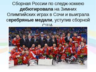 Сборная России по следж-хоккею дебютировала на Зимних Олимпийских играх в Соч