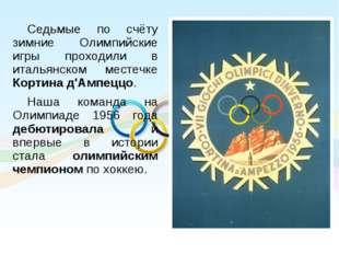Седьмые по счёту зимние Олимпийские игры проходили в итальянском местечке Кор
