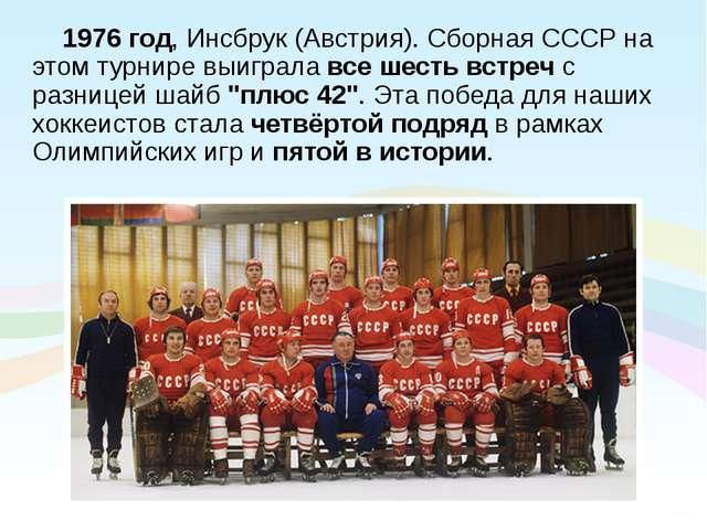 1976 год, Инсбрук (Австрия). Сборная СССР на этом турнире выиграла все шесть...