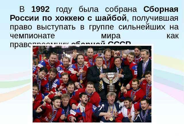 В 1992 году была собрана Сборная России по хоккею с шайбой, получившая право...