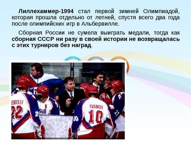 Лиллехаммер-1994 стал первой зимней Олимпиадой, которая прошла отдельно от ле...