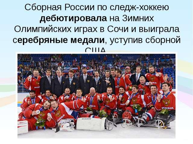 Сборная России по следж-хоккею дебютировала на Зимних Олимпийских играх в Соч...